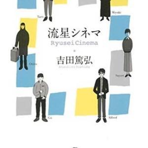 本・吉田篤弘 「流星シネマ」