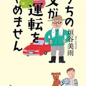 本・垣谷美雨 「うちの父が運転をやめません」