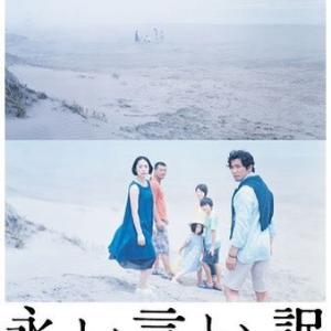 ときどき森へ・・・映画3本!