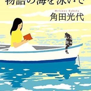 本・角田光代 「物語の海を泳いで」