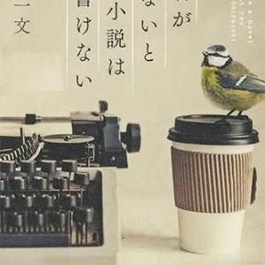 本・白石一文 「君がいないと小説は書けない」