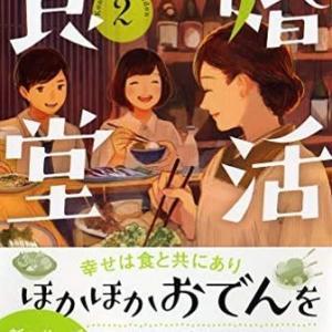 本・山口恵以子 「婚活食堂 2」