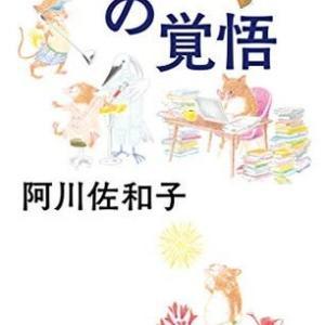 本・阿川佐和子 「老人初心者の覚悟」