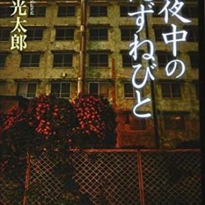 本・恒川光太郎 「真夜中のたずねびと」