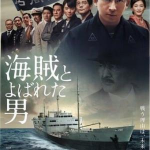 映画 「海賊とよばれた男」