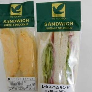 日曜日・・・お昼ごパンはスーパーのサンドイッチ ☕