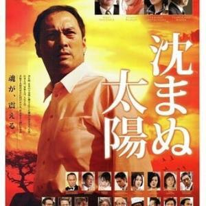 映画 「沈まぬ太陽」