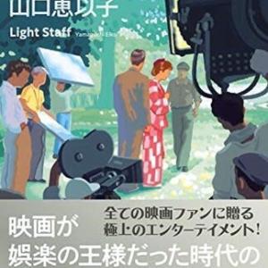本・山口恵以子 「ライト・スタッフ」