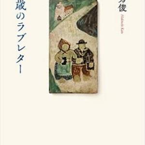 本・加藤秀俊 「九十歳のラブレター」