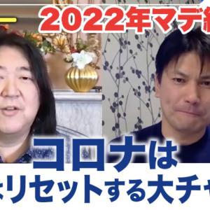 作家、本田健 単独インタビュー