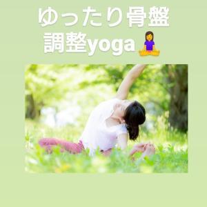 ゆったり骨盤調整yoga短期クラス受付中♀️