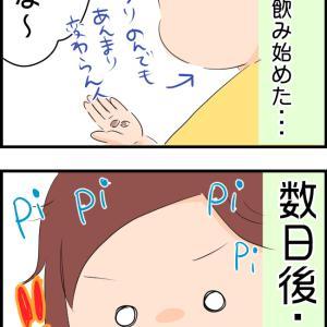 妹に勧められた「すっぽん小町」【PR依頼きてないけどオススメしちゃいます!】