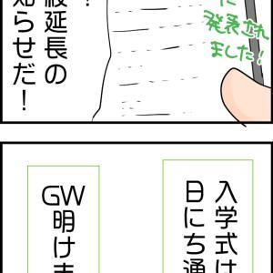 【小学校】入学式数日前に、休校延長決定。