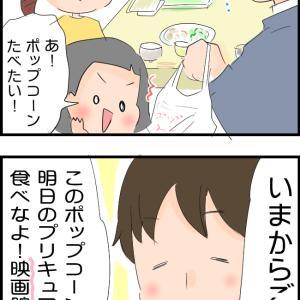 【夫】夕飯前に長女がお菓子を見つけたとき。