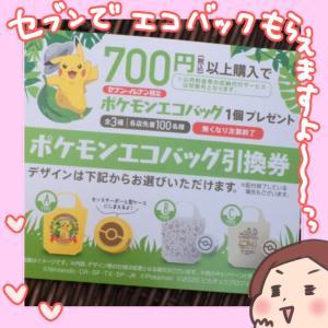 【セブンイレブン】ポケモンエコバック、ゲットおおおお!!!