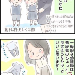 【第9話】ママ友ゼロの私が幼稚園を決めるまで。