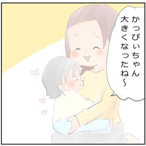 小さくなるから抱っこしてね。