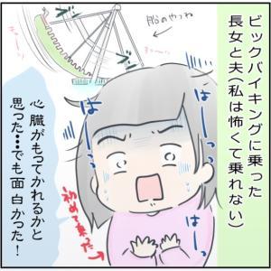 後楽園の東京ドームシティ、長女初めての体験!!