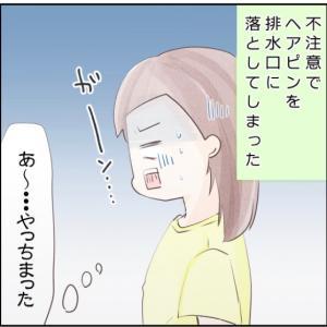 洗面所でヘアピンを落としてしまった!!!私の対処法【前編】