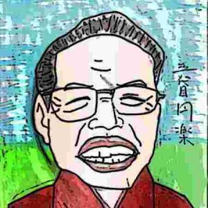 似顔絵・三遊亭圓楽