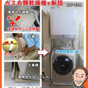 福岡 ガス衣類乾燥機「洗濯防水パンと専用設置台が接触する」問題を解決!RDT-52SA