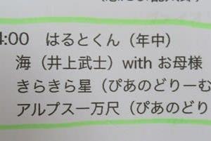 孫 遥人のピアノ発表会