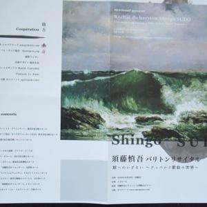 底力を見せた須藤慎吾・・・デュパルク歌曲バリトンリサイタル