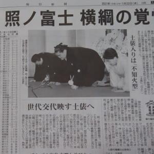 照ノ富士横綱昇進(追記)