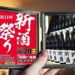 第11回若潮酒造株式会社新酒祭り(雨天決行)明日10月20日(日曜日)は若潮酒造新酒まつりです♪