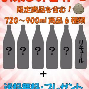 若潮酒造公式オンラインショップにて、本数限定超お得‼福箱企画を開催!!送料無料です♪焼酎