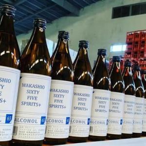 飲用可能 高濃度アルコール WAKASHIO 65 SPIRITS+ 準備完了 若潮酒造株式会社
