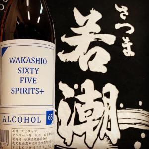 飲用可能 高濃度アルコール WAKASHIO 65 SPIRITS+ 出荷開始 若潮酒造株式会社