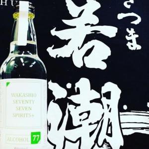飲用可能 高濃度アルコール WAKASHIO 77 SPIRITS+ 若潮酒造 焼酎 スピリッツ