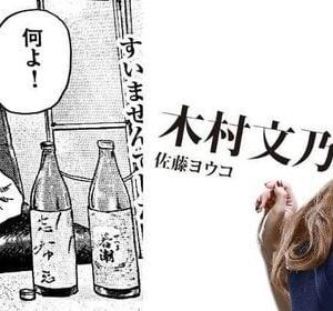 映画 ザ・ファブル 殺さない殺し屋 2021年2月5日 全国公開 岡田准一 木村文乃 平手友梨奈