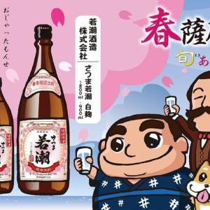 限定焼酎 春薩摩旬あがりさつま若潮 若潮桜でカンパイ♪ 若潮酒造 焼酎ほんわかくん Shochu
