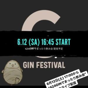 ジンフェスTV21'(GIN FESTIVAL TV21)でライブ配信 インスタライブで若潮酒造と乾杯♪ 若潮酒造の配信は6/12 (土) 17:00-17:45 です♪