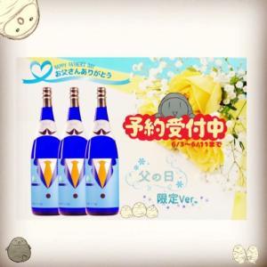【父の日のプレゼント】父の日限定焼酎!! 一年に一度の父の日に感謝の気持ちを込めて♪