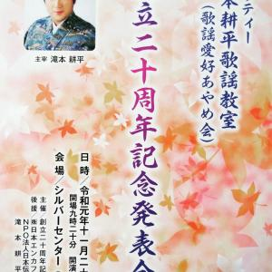 KOB LIVE !~『滝本耕平歌謡教室(歌謡愛好あやめ会) 創立20周年記念発表会』~