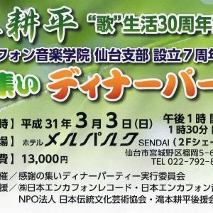 """KOB LIVE ~滝本耕平 """"歌""""生活30周年記念 感謝の集い ディナーパーティー~"""