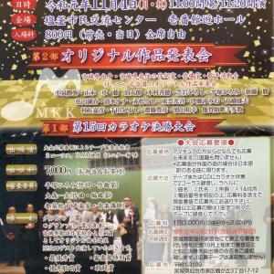 『宮城県歌謡作家協会 第26回 オリジナル作品発表会』の出演時間が決定!