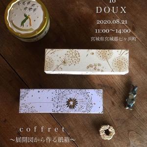 8月25日 DOUX ワークショップとランチの会