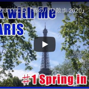 ついに20日目!『フランスのCOVID-19事情と、世界を旅するお家時間(YouTube)』