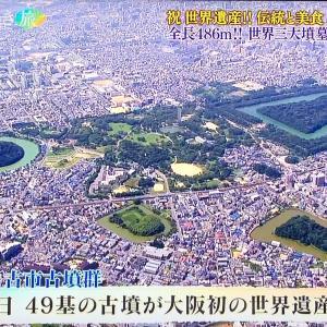 大阪にも世界遺産