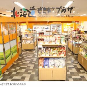 大阪の北海道どさんこプラザ オープン