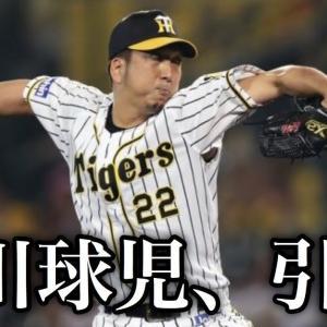 【ありがとう、藤川球児投手】