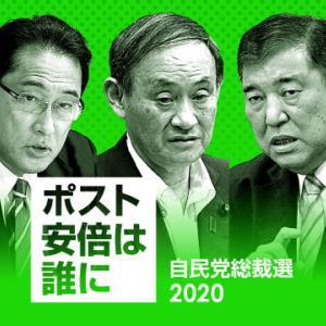 【自民党総裁選】本日投開票