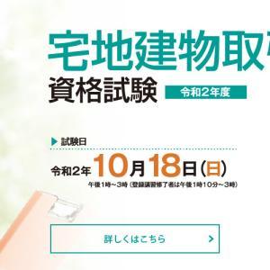 【t10月18日宅建試験】
