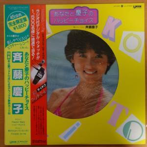 斉藤慶子  「あなたと慶子のハッピーチョイス」  LP