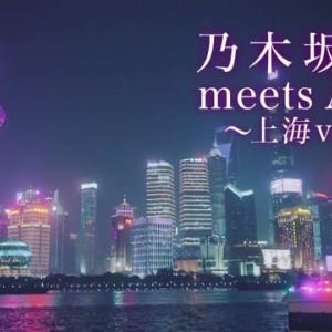 MUSIC ON! TV 『乃木坂46 meets Asia! ~上海ver.~』 190127!