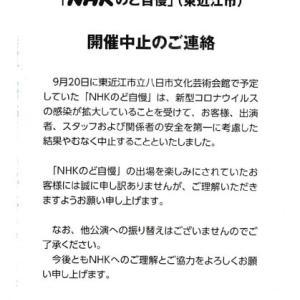 NHKのど自慢 開催中止